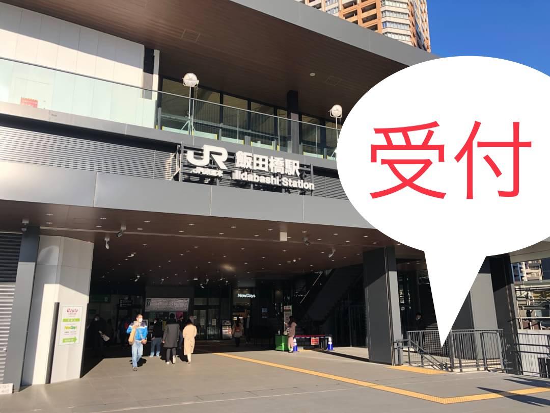飯田橋新受付.jpg