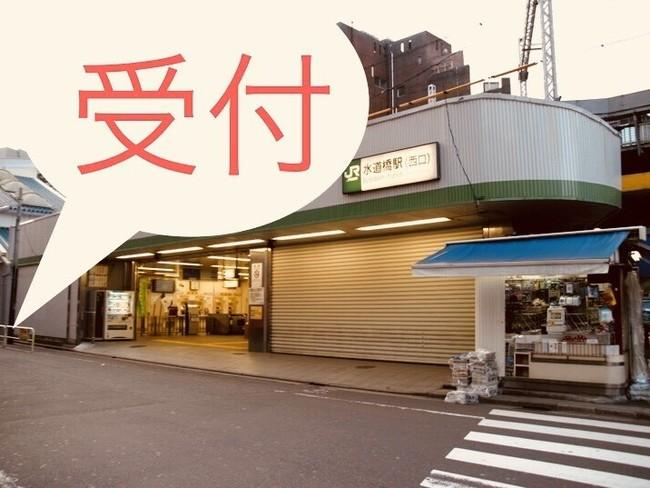 水道橋ウケ.jpg