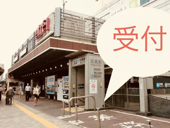 受付目黒駅.jpg