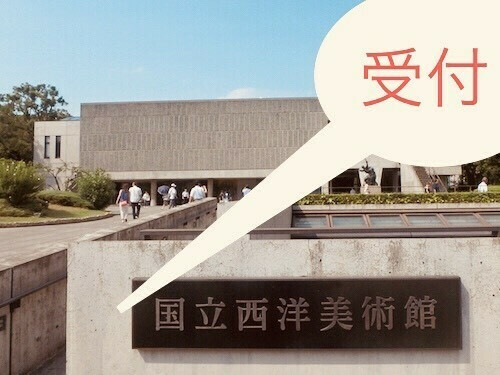 受付上野美術館.jpg