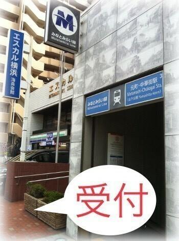 受付横浜中華街.jpg