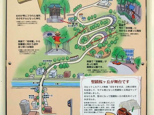 聖蹟桜ヶ丘2.jpg