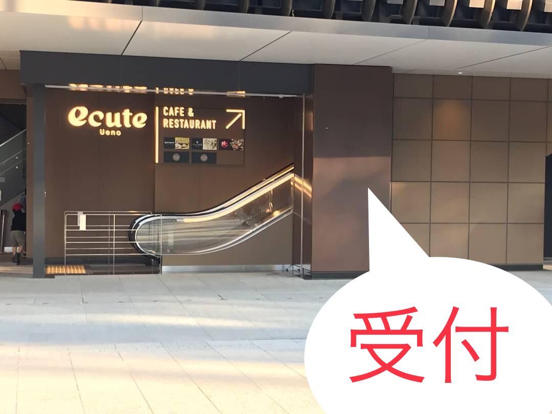 上野受付3.jpg