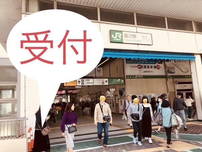 藤沢受付.jpg