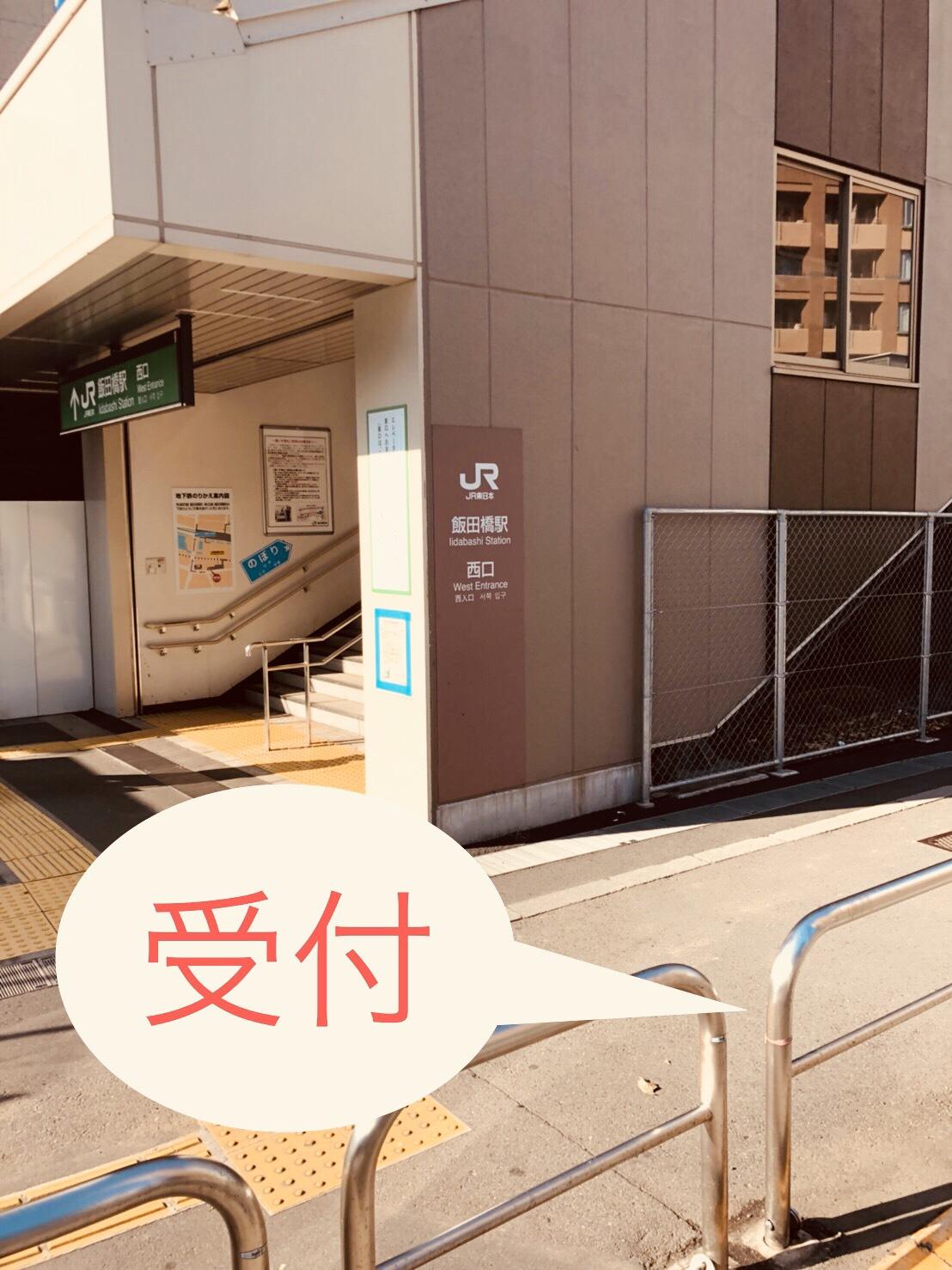 飯田橋ウケ.jpg