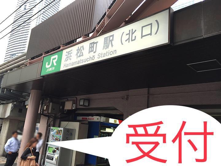 浜松町ウケ.jpg