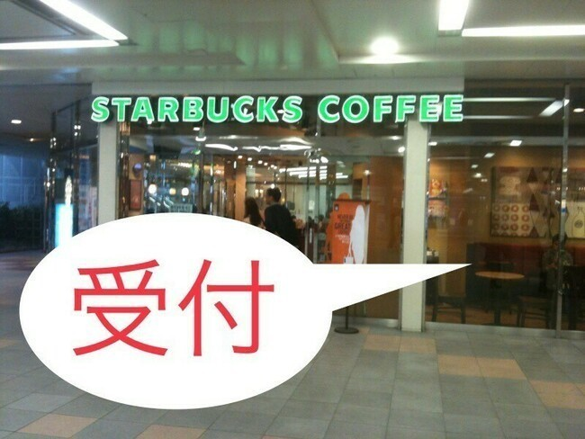本川越スタバ前.jpg