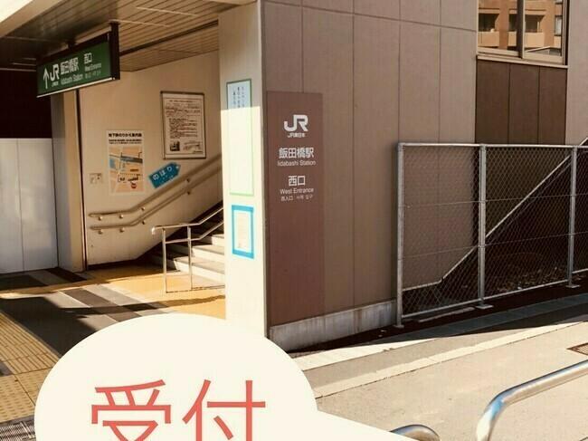 飯田橋受付.jpg