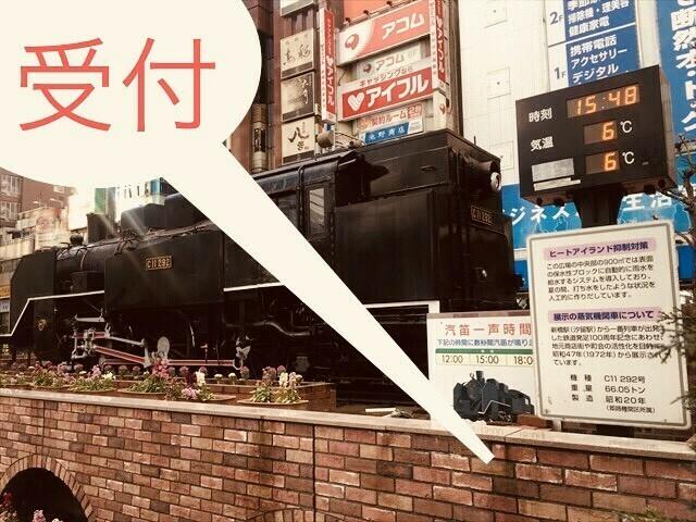 受付新橋.jpg