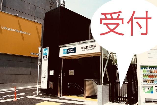 明治神宮前駅受付.jpg