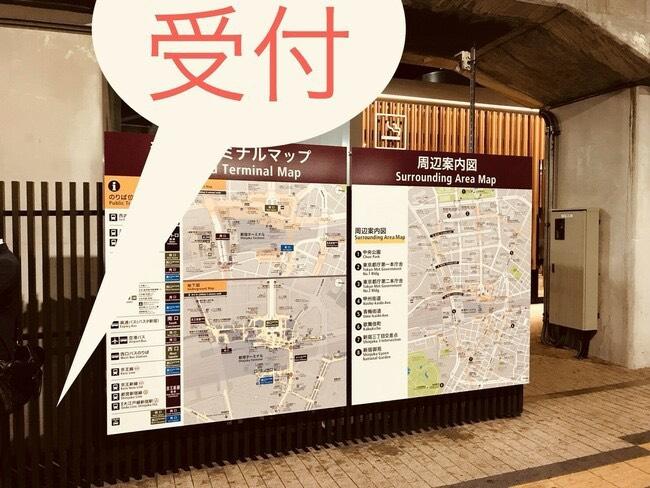 新宿新しい受付場所.jpg